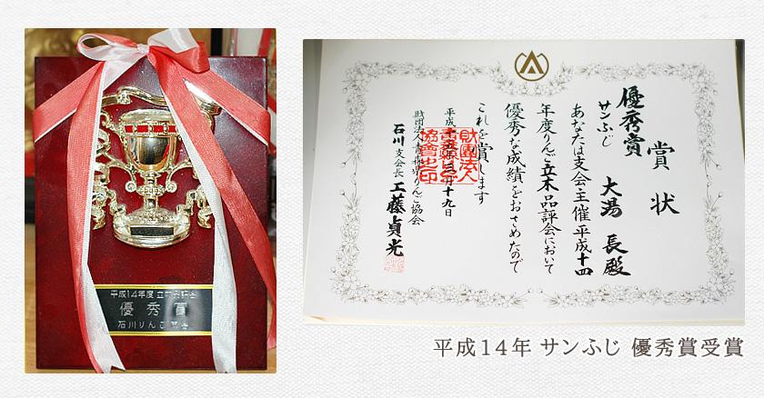 平成14年サンふじ 優秀賞受賞