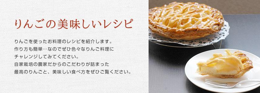 りんごの美味しいレシピ