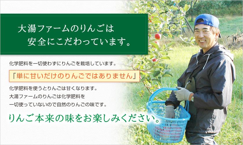 大湯ファームのりんごは安全にこだわっています。