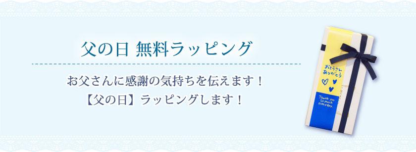 無料ラッピング・メッセージカード