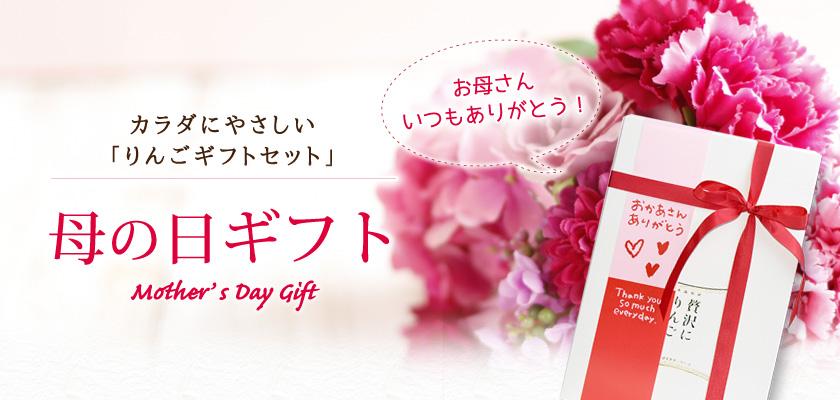 【母の日】特集