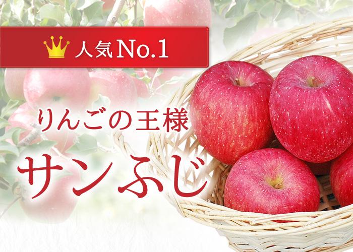 サンふじ | 青森りんご産地直送 大湯ファーム