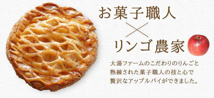 大湯ファームのこだわりのりんごと熟練された菓子職人の技と心で贅沢なアップルパイができました。