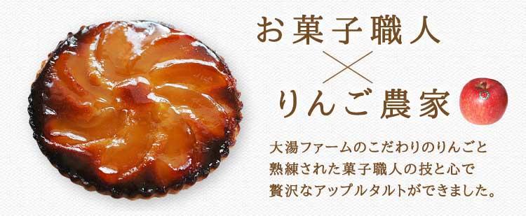 大湯ファームのこだわりのりんごと熟練された菓子職人の技と心で贅沢なアップルタルトができました。