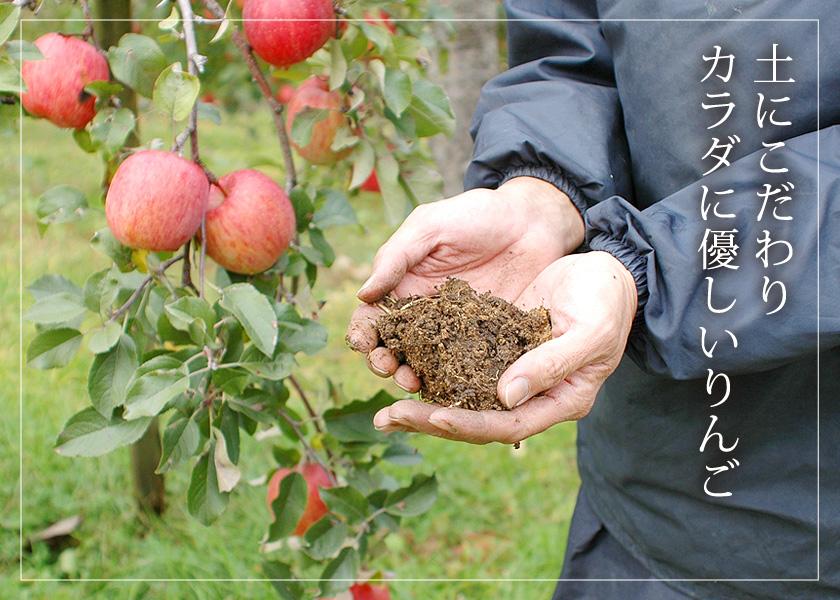 土にこだわりカラダに優しいりんご