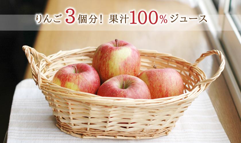 りんご3個分! 果汁100%ジュース