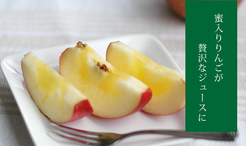 蜜入りりんごが贅沢なジュースに
