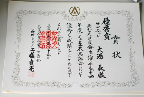 りんご立木品評会 サンふじ 優秀賞