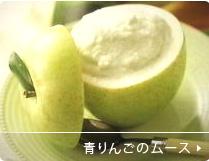 青りんごのムース