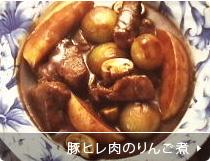 豚ヒレ肉のりんご煮