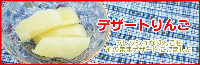 デザートりんご フレッシュなりんごをそのままデザートにしました