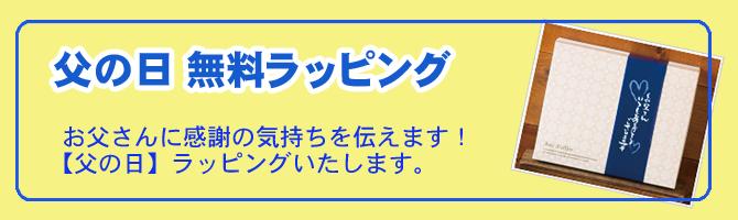 【父の日】無料ラッピング