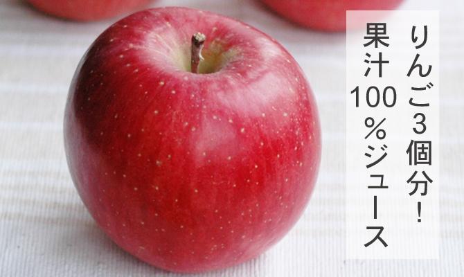 りんご3個分!果汁100%ジュース