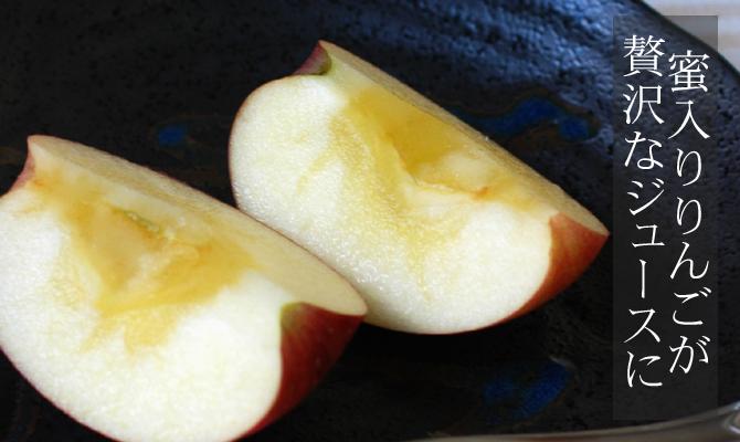 蜜入りりんごを贅沢に絞りました