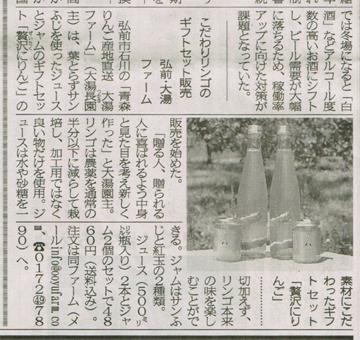 贅沢にりんご 新聞掲載