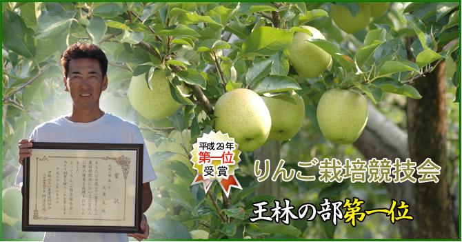 王林第一位受賞