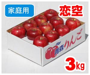 恋空【3kg】