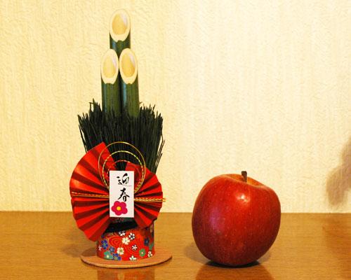 新年 りんご