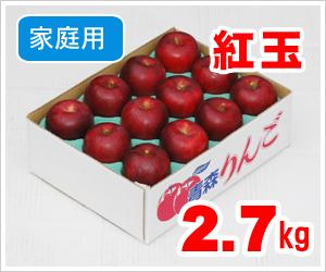 紅玉【3kg】