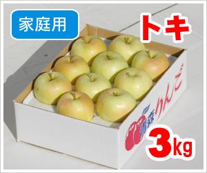 トキ【家庭用】【3kg】
